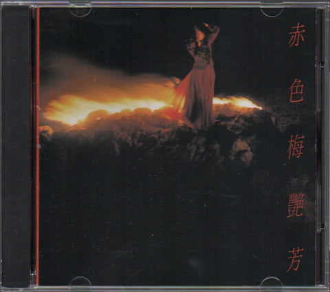 Anita Mui / 梅艷芳 - 赤色 (Out Of Print) (Graded:EX/NM)