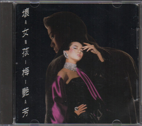 Anita Mui / 梅艷芳 - 壞女孩 (Out Of Print) (Graded:EX/NM)