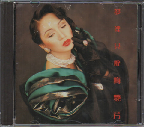 Anita Mui / 梅艷芳 - 夢裡共醉 (Out Of Print) (Graded:VG/NM)