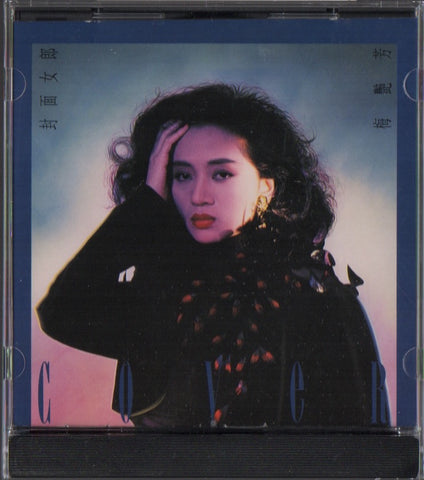 Anita Mui / 梅艷芳 - 封面女郎 (Out Of Print) (Graded:EX/NM)