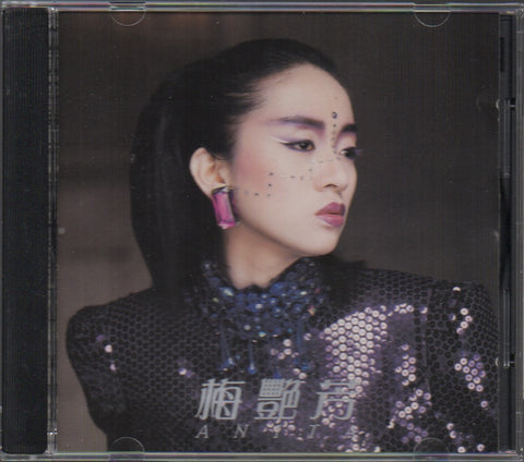 Anita Mui / 梅艷芳 - 似火探戈 (Out Of Print) (Graded:EX/NM)