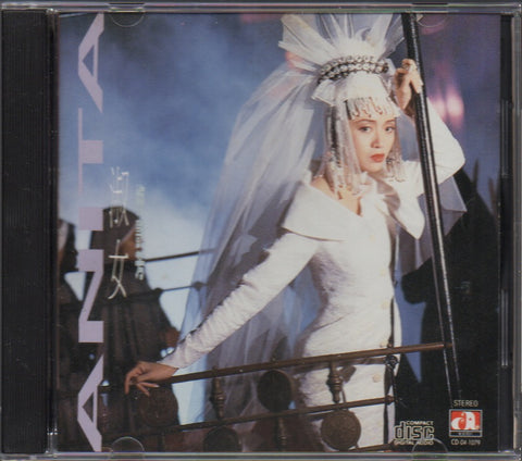 Anita Mui / 梅艷芳 - 淑女 (Out Of Print) (Graded:EX/NM)