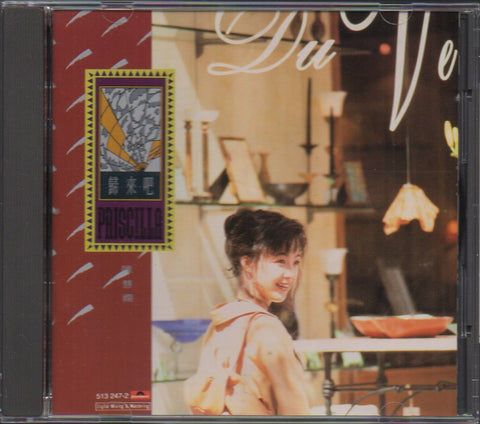 Priscilla Chan / 陳慧嫻 - 歸來吧 (Out Of Print) (Graded: EX/EX)