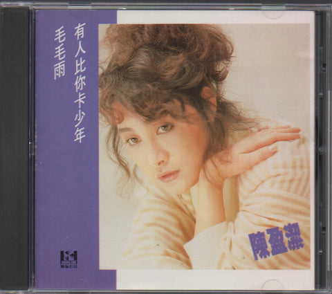 Chen Ying Jie / 陳盈潔 - 毛毛雨 (Out Of Print) (Graded:NM/NM)