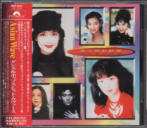 V.A. - 熱力節拍精選 Asian Wave ダンス&ポップス・カバース CW/OBI (Out Of Print) (Graded:NM/NM)
