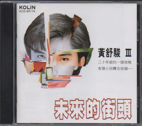 Huang Shu Jun / 黃舒駿 - 未來的街頭 (Out Of Print) (Graded:NM/NM)
