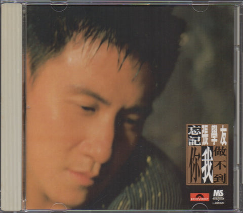 Jacky Cheung / 張學友 - 忘記你我做不到 (Out Of Print) (Graded:NM/EX)