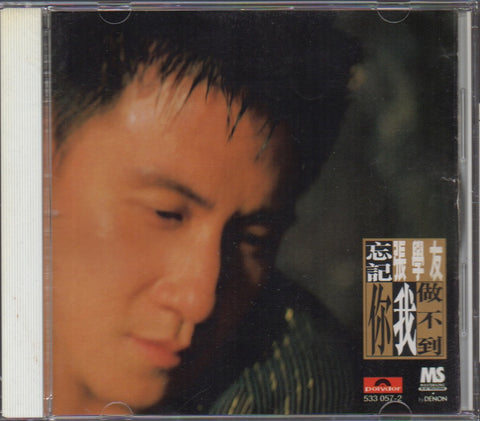 Jacky Cheung / 張學友 - 忘記你我做不到 (Out Of Print) (Graded:VG/EX)