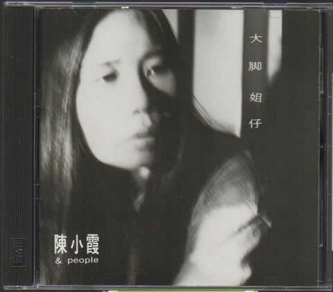 Chen Xiao Xia / 陳小霞 - 大腳姐仔 (Out Of Print) (Graded:NM/NM)