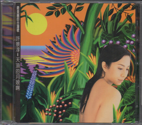 Christine Hsu / 許景淳 - 天頂的月娘啊 (Out Of Print) (Graded:NM/EX)