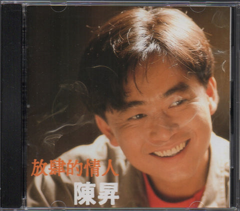 Bobby Chen Sheng / 陳昇 - 放肆的情人 (Out Of Print) (Graded:NM/VG)