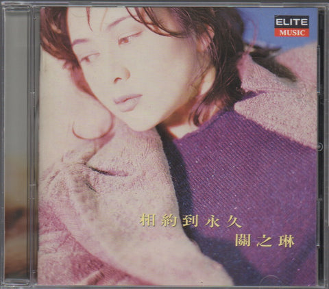 Rosamund Kwan / 關之琳 - 相約到永遠 (Out Of Print) (Graded:EX/EX)