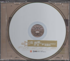 Sky Wu / 伍思凱 - 怎麼做朋友 CW/OBI (Out Of Print) (Graded: EX/EX)