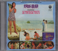 OST - 海韻 (Limited 500 Copies Edition)