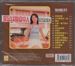 Teresa Teng / 鄧麗君 - 悲哀的夢 (Limited 500 Copies Edition)