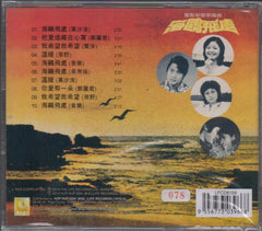OST - 海鷗飛處 (Limited 500 Copies Edition)