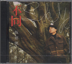 Sky Wu / 伍思凱 - 不同 (Out Of Print) (Graded: S/S)