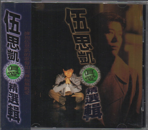 Sky Wu / 伍思凱 - 真愛精選輯 (Out Of Print) (Graded: S/S)