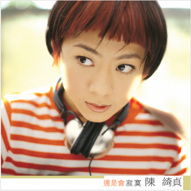 Cheer Chen / 陳綺貞 - 還是會寂寞 Picture LP 33⅓rpm (Limited Edition)