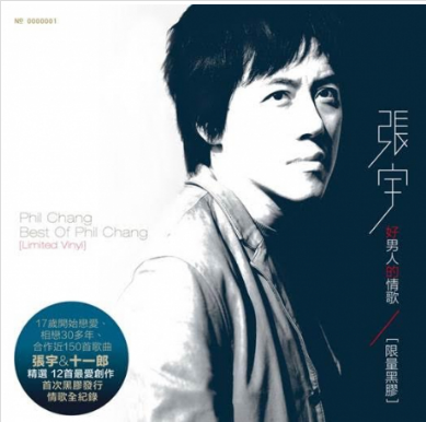 Phil Chang / 張宇 - 好男人的情歌 LP 33⅓rpm (Limited Edition)
