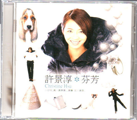 Christine Hsu / 許景淳 - 芬芳 (Out Of Print) (Graded:NM/EX)