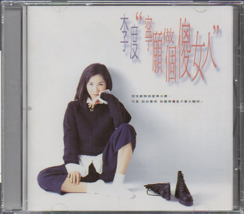 Li Du / 李度 - 寧願做個傻女人 (Out Of Print) (Graded:NM/NM)