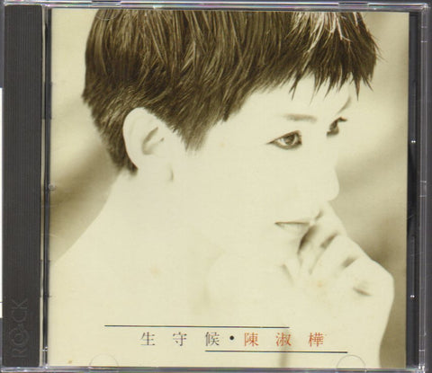 Sarah Chen Shu Hua / 陳淑樺 - 一生守候 (Out Of Print) (Graded: NM/NM)