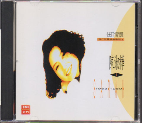Sarah Chen Shu Hua / 陳淑樺 - 往日情懷1 (Out Of Print) (Graded: EX/EX)