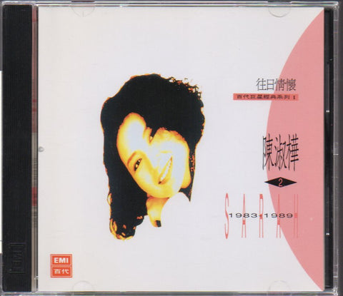 Sarah Chen Shu Hua / 陳淑樺 - 往日情懷2 (Out Of Print) (Graded: NM/EX)