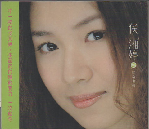 Angela Hou Xiang Ting / 侯湘婷 - 同名專輯 CW/Box & Book (Out Of Print) (Graded:EX/EX)