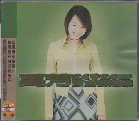 Wan Fang / 萬芳 - 24K精選輯 CW/OBI (Out Of Print) (Graded: EX/EX)