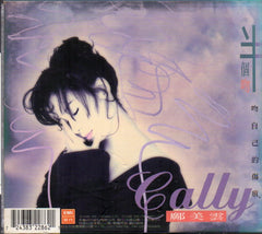 Cally Kwong / 鄺美雲 - 半個吻 CW/Box (Out Of Print) (Graded: NM/EX)