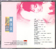Cally Kwong / 鄺美雲 - 心曲 (Out Of Print) (Graded: EX/EX)