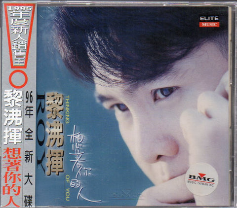 Roy Li / 黎沸揮 - 想著你的人 (Out Of Print) (Graded:S/S)