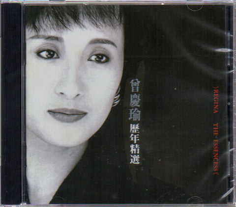 Zeng Qing Yu / 曾慶瑜 - 歷年精選 (Out Of Print) (Graded:S/S)