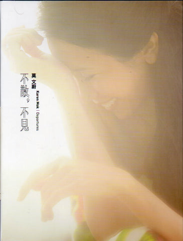 Karen Mok / 莫文蔚 - 不散,不見 (Out Of Print) (Graded:EX/NM)