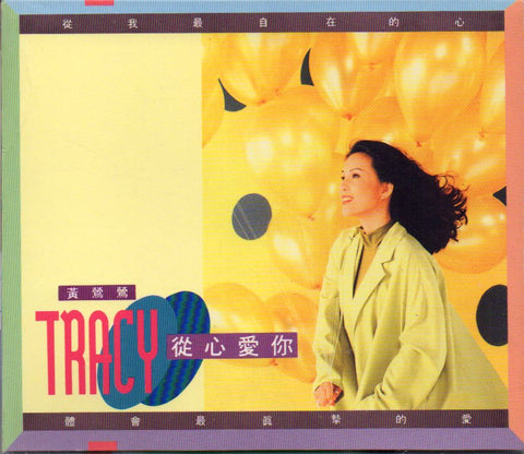 Tracy Huang Ying Ying / 黃鶯鶯 - 從心愛你 CW/Box & Book (Out Of Print) (Graded: NM/NM)