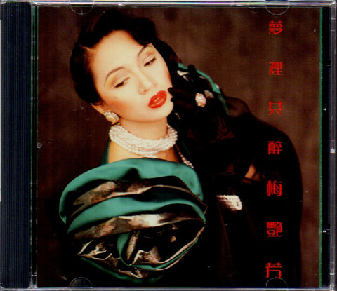 Anita Mui / 梅艷芳 - 夢裡共醉 (Out Of Print) (Graded:EX/NM)
