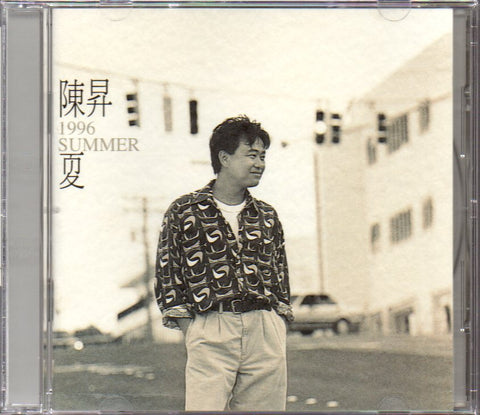Bobby Chen Sheng / 陳昇 - 夏 (Out Of Print) (Graded:NM/NM)