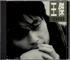 Dave Wang Jie / 王傑 - 只要說你愛我 (Out Of Print) (Graded: NM/NM)