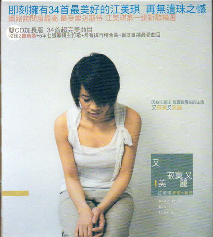 Maggie Chiang / 江美琪 - 又寂寞又美麗 (Out Of Print) (Graded: NM/NM)