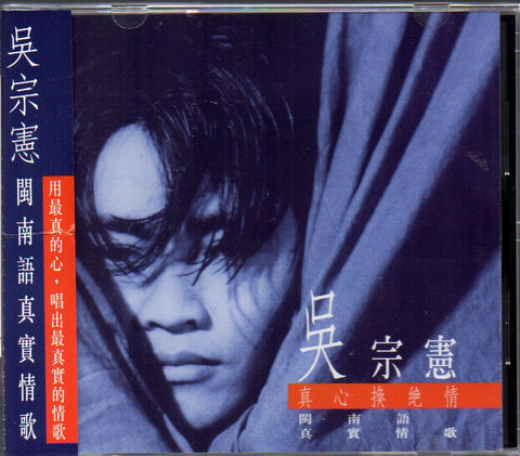 Jacky Wu Zong Xian / 吳宗憲 - 真心換絕情 CW/OBI (Out Of Print) (Graded: EX/NM)