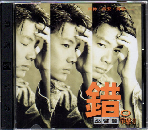 Eric Moo / 巫啟賢 - 錯 單戀II (Out Of Print) (Graded:NM/NM)