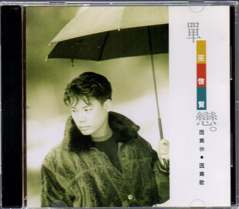 Eric Moo / 巫啟賢 - 單戀 (Out Of Print) (Graded: NM/NM)