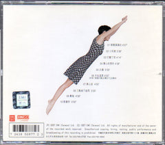 Cass Phang / 彭羚 - 眼睛濕濕的 (Out Of Print) (Graded: EX/VG)