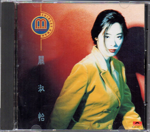Shirley Kwan / 關淑怡 - MONTAGE (Out Of Print) (Graded:EX/EX)