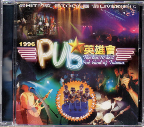 V.A. - 1996 PUB 英雄會 (Out Of Print) (Graded:EX/EX)