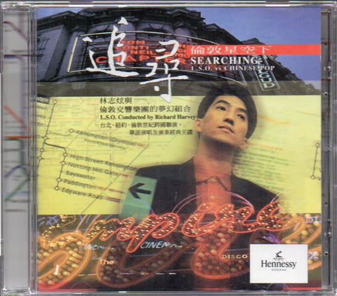 Terry Lin Zhi Xuan / 林志炫 - 追尋倫敦星空下 (Out Of Print) (Graded: NM/EX)