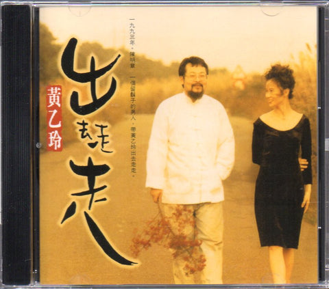 Huang Yee Ling / 黃乙玲 - 出去走走 (Out Of Print) (Graded:NM/EX)