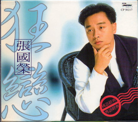Leslie Cheung / 張國榮 - 狂戀 CW/Box (Out Of Print) (Graded: NM/NM)